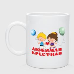 Любимая крестная - интернет магазин Futbolkaa.ru