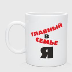 Главный в семье я - интернет магазин Futbolkaa.ru