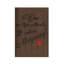 Секс не предлагать, люблю Марину