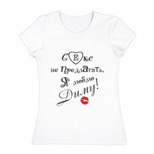 Женская футболка хлопок Секс не предлагать люблю Диму