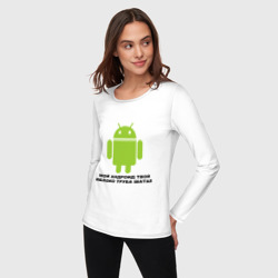 Мой андроид твой яблоко труба шатал