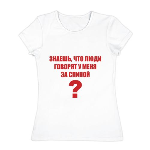 Женская футболка хлопок Классная попка