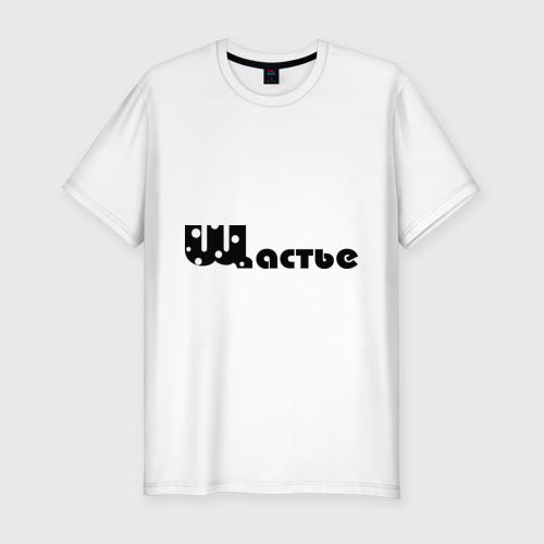 Мужская футболка премиум  Фото 01, Щастье (2)