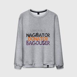NAGIBATOR DONATOR BAGOUSER