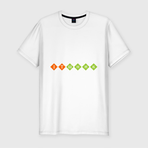 Мужская футболка премиум  Фото 01, ITшник