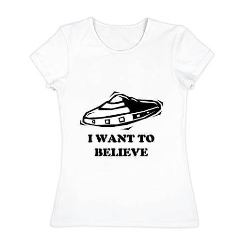 Ты веришь в НЛО?