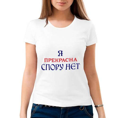 Женская футболка хлопок  Фото 03, Я прекрасна спору нет