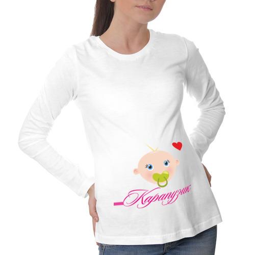 Лонгслив для беременных хлопок Любимый карапузик