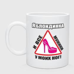 Я блондинка ! - интернет магазин Futbolkaa.ru