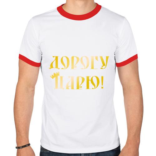 Мужская футболка рингер  Фото 01, Дорогу царю!