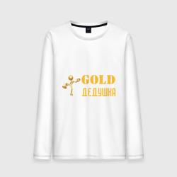 Gold дедушка