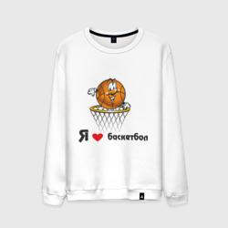 Я люблю баскетбол