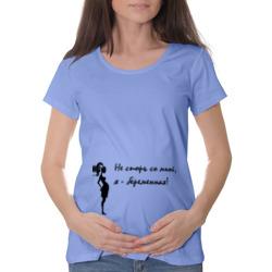 Не спорь со мной, я - беременная! - интернет магазин Futbolkaa.ru