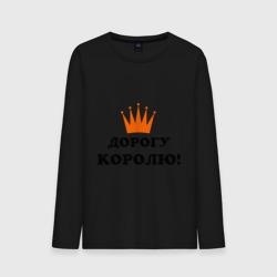Дорогу королю! (2)