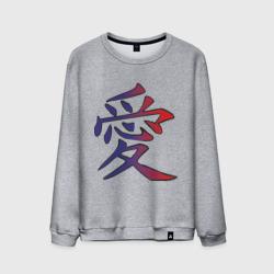 Китайский символ любви
