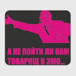 Ленин хочет к ЭМО