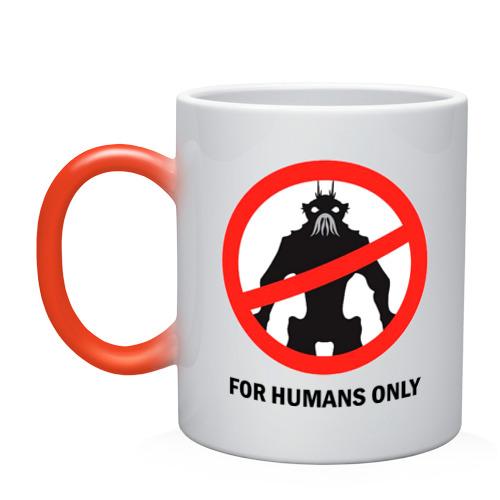 Кружка хамелеон For humans only от Всемайки