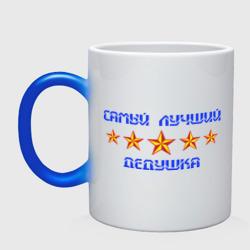 Самый лучший дедушка - интернет магазин Futbolkaa.ru