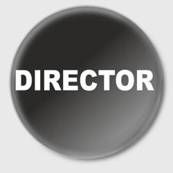 Режиссер (директор)