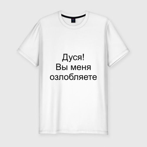 Мужская футболка премиум  Фото 01, Дуся! Вы меня озлобляете