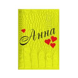Имена - Анна