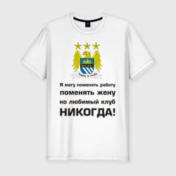Любимый клуб - Манчестер сити