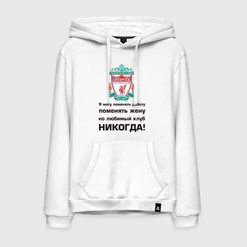 Мужская толстовка хлопок Любимый клуб - Liverpool Фото 01