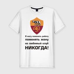 Любимый клуб - Рома