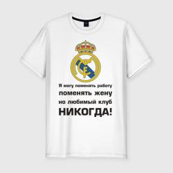 Любимый клуб - Real Madrid