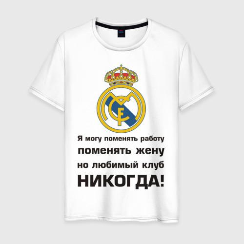 Мужская футболка хлопок Любимый клуб - Real Madrid