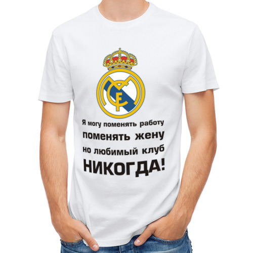 """Мужская футболка синтетическая """"Любимый клуб - Real Madrid"""" - 1"""