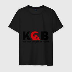КГБ — все еще следит за тобой