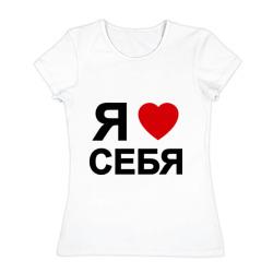 Люблю себя (2) - интернет магазин Futbolkaa.ru