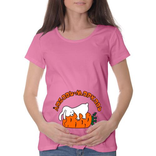 Футболка для беременных Любовь-морковь от Всемайки