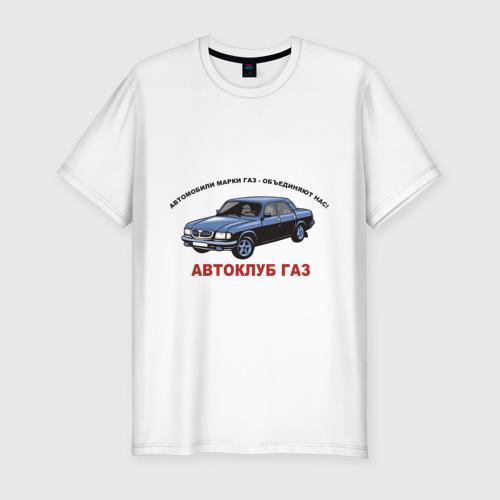 Мужская футболка премиум  Фото 01, Автоклуб Газ
