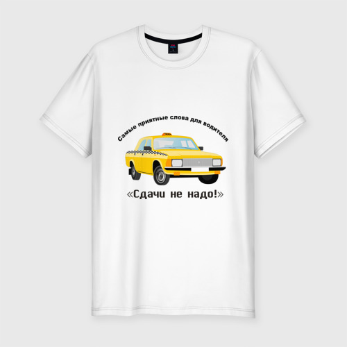 "Мужская футболка премиум  Фото 01, Такси - ""Сдачи не надо!"""