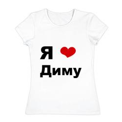 Я люблю Диму (2)