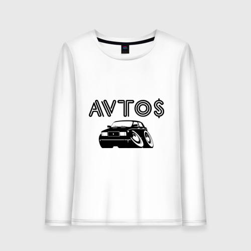 Женский лонгслив хлопок Avto$