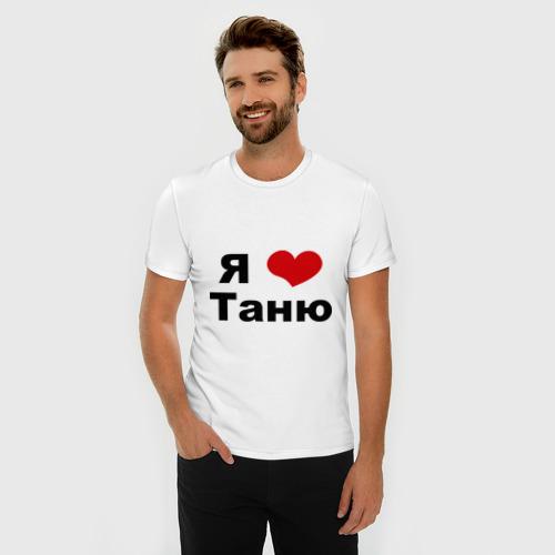 Мужская футболка премиум  Фото 03, Я люблю Таню