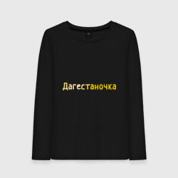 Дагестаночка