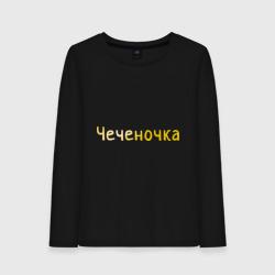 Чеченочка