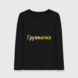 Грузиночка