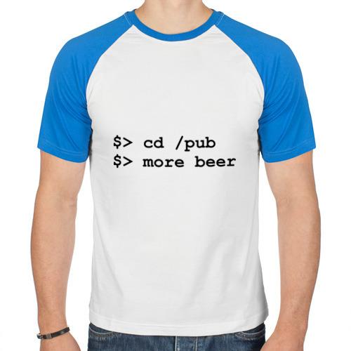 Больше пива
