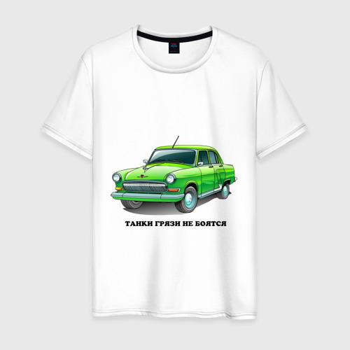 Мужская футболка хлопок Газ - 21.
