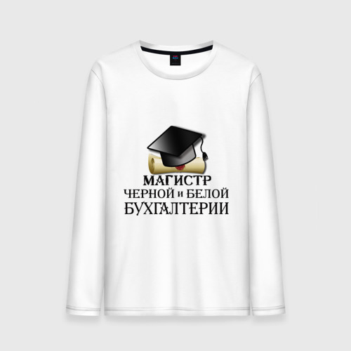 """Мужская футболка с длинным рукавом """"Магистр черной и белой бухгалтерии"""" - 1"""