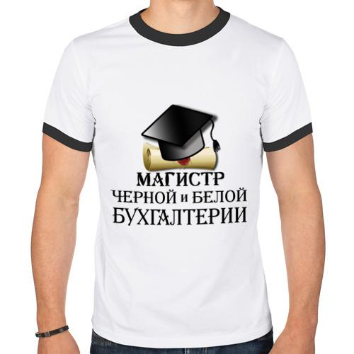"""Мужская футболка-рингер """"Магистр черной и белой бухгалтерии"""" - 1"""