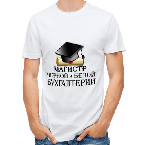 """Мужская футболка синтетическая """"Магистр черной и белой бухгалтерии"""" - 1"""