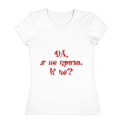 Женская футболка хлопок  Фото 01, Не права
