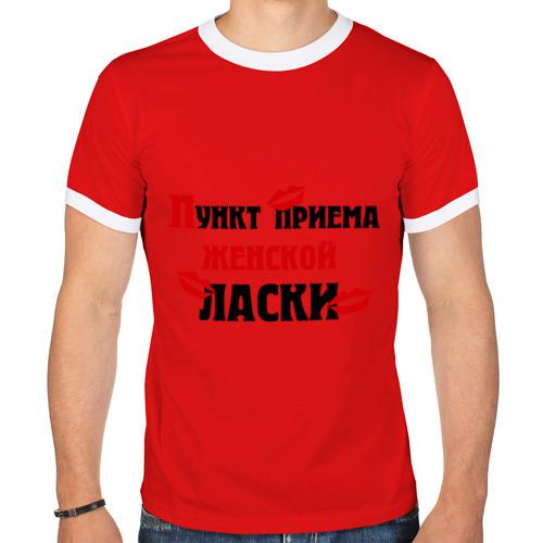"""Мужская футболка-рингер """"Пункт приема женской ласки"""" - 1"""