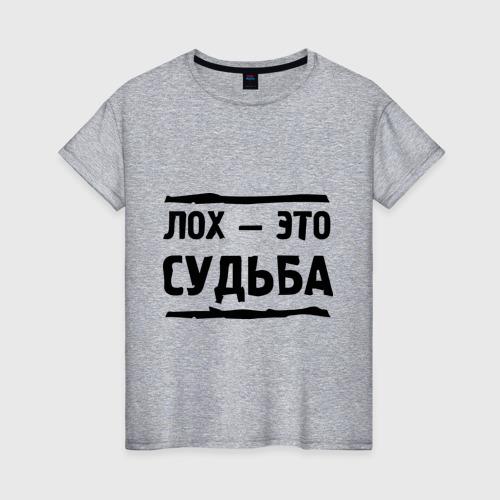 """Женская футболка из хлопка """"Лох — это судьба"""" купить в Москве"""